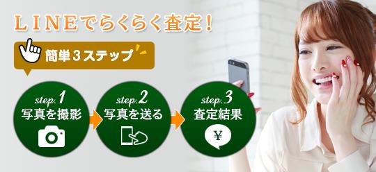 line査定 横浜の質屋なら 神奈川のブランド買取に強い質屋 いすず質店